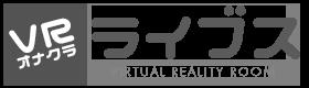 池袋VRオナクラ『LIVES』